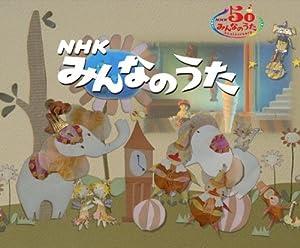 NHK みんなのうた [DVD]