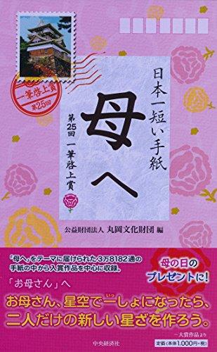 日本一短い手紙「母へ」