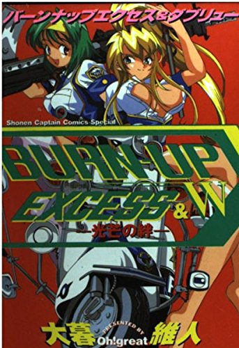 [大暮維人] Burnーup excess & W