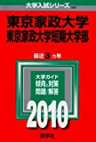 東京家政大学・東京家政大学短期大学部 [2010年版 大学入試シリーズ] (大学入試シリーズ 305)