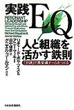 実践EQ 人と組織を活かす鉄則―「共鳴」で高業...