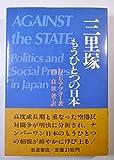 三里塚―もうひとつの日本