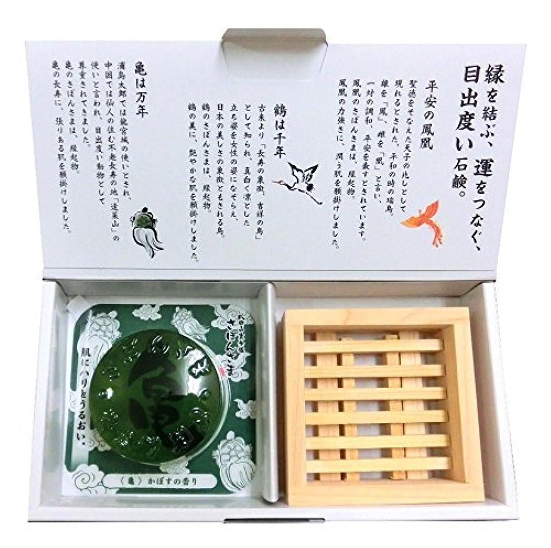 酸自明ガジュマル成田山表参道 さぼんさま〈亀?檜石鹸置きセット〉かぼすの香り