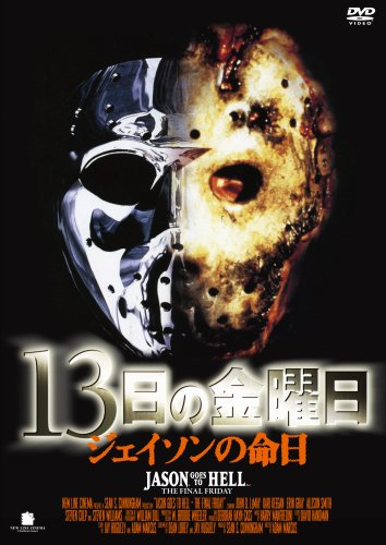 13日の金曜日 ジェイソンの命日 [DVD]の詳細を見る
