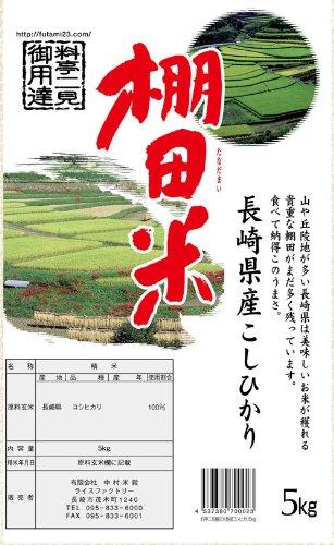 長崎県産  白米 コシヒカリ 10kg 平成28年産 (5kg×2袋) 【棚田米】