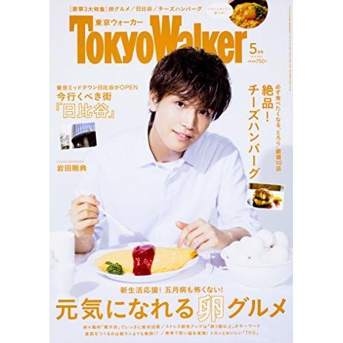 東京ウォーカー2018年5月号