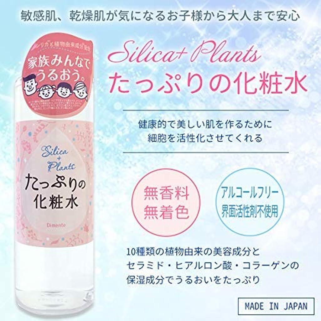 ケーブル鉄雪の大容量500ml シリカ化粧水 Silica+Plants 500ml