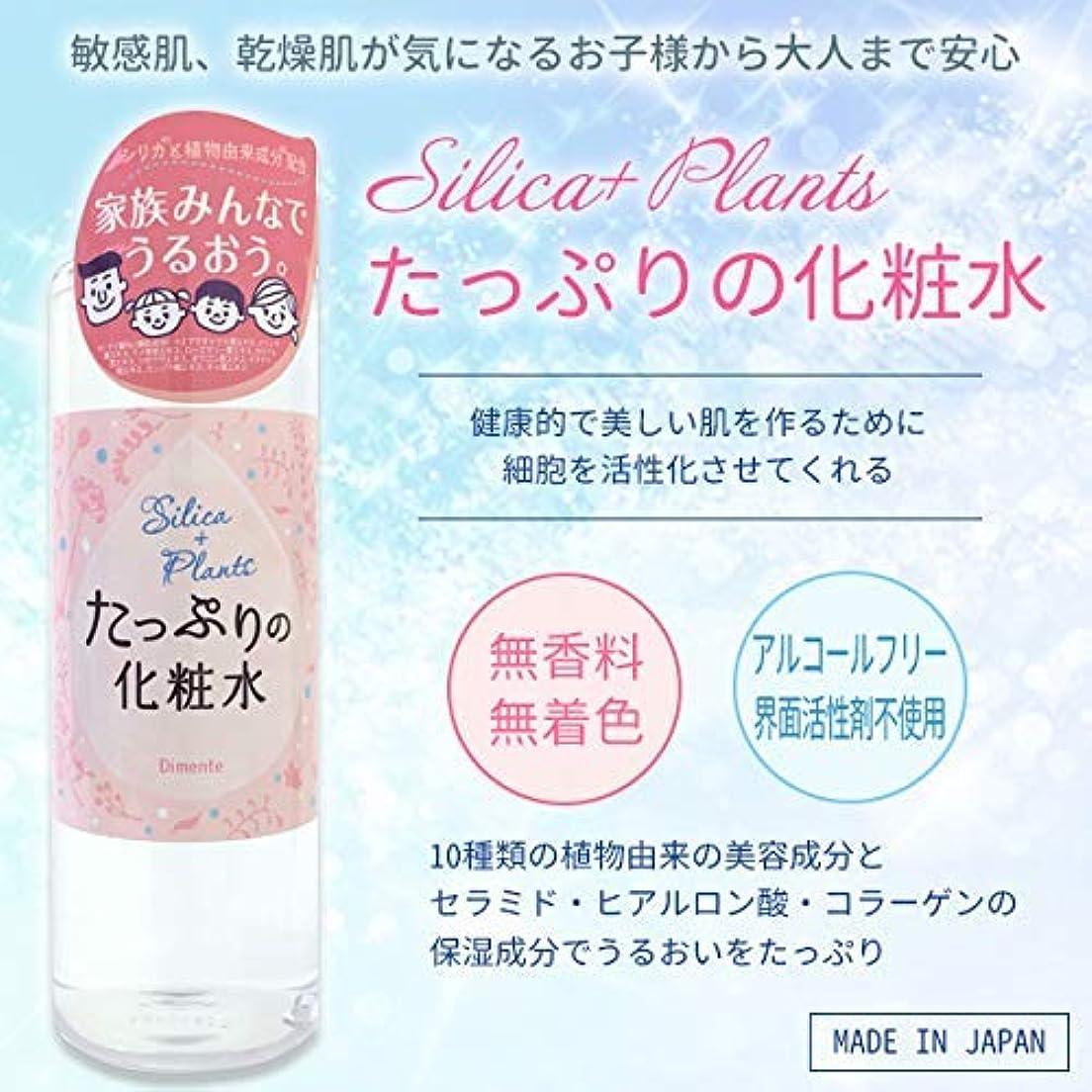 熟練した子供っぽい複合大容量500ml シリカ化粧水 Silica+Plants 500ml