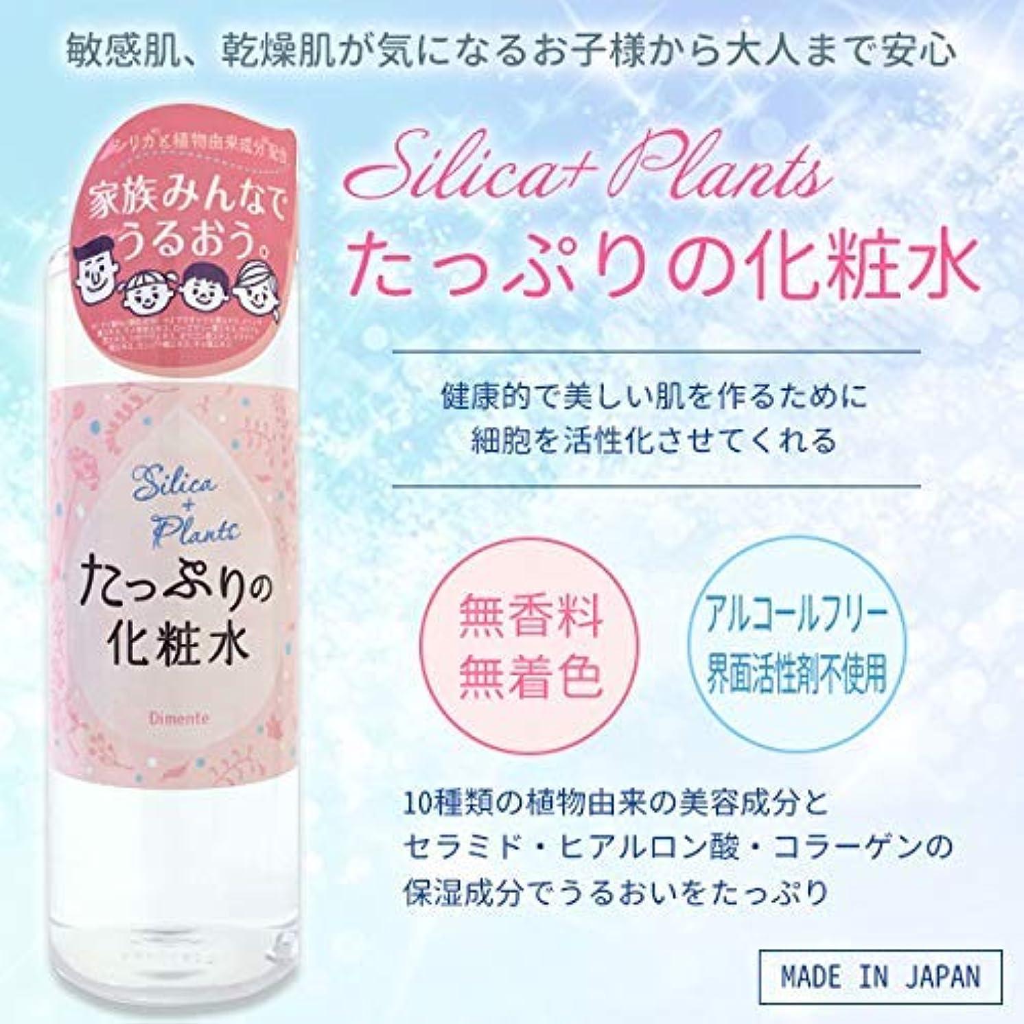 征服する呼びかける感覚大容量500ml シリカ化粧水 Silica+Plants 500ml