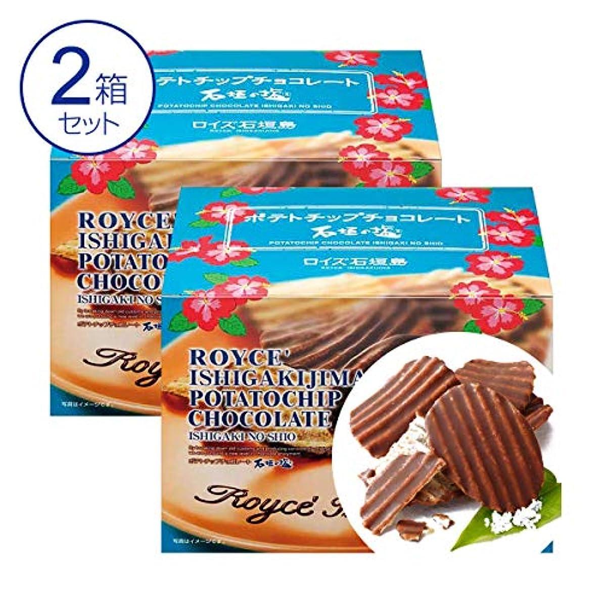 も薄い他の日【ロイズ石垣島】ポテトチップチョコレート『石垣の塩』(2箱セット)