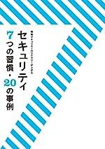 【読んだ本】 セキュリティ 7つの習慣・20の事例