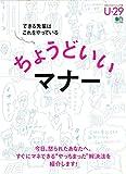 ちょうどいいマナー (20代のための大人入門書 アンダー29シリーズ) (エイムック 3645 U-29)