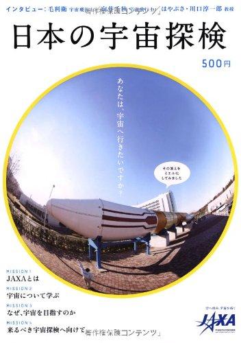 日本の宇宙探検の詳細を見る