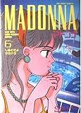 マドンナ / くじらい いく子 のシリーズ情報を見る