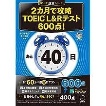 [新形式問題対応/音声DL付]2カ月で攻略 TOEIC(R) L&Rテスト600点! 残り日数逆算シリーズ
