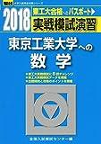 東京工業大学への数学 2018―実戦模試演習 (大学入試完全対策シリーズ)