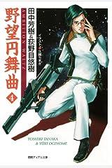 野望円舞曲 4 (徳間デュアル文庫) Kindle版