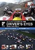 スーパーフォーミュラ公式オンボード映像 DRIVER'S EYES VOL.2