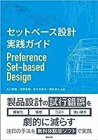 セットベース設計 実践ガイド