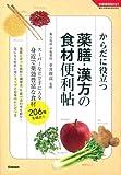 薬膳・漢方の食材便利帖 (学研実用BEST 暮らしのきほんBOOKS) 画像
