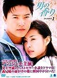 男の香り DVD-BOX 1[DVD]