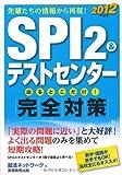 SPI 2&テストセンター 出るとこだけ!完全対策[2012年度版](就活ネットワークの就職試験完全対策 1)