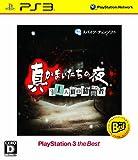 真かまいたちの夜 11人目の訪問者 PlayStation 3 the Best - PSVita
