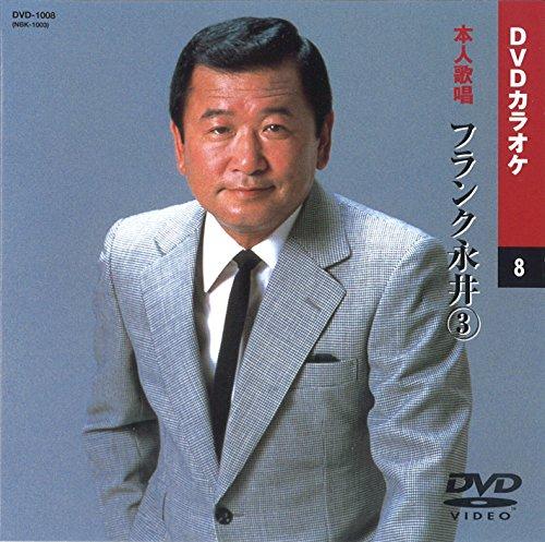 フランク永井 3 (カラオケDVD/本人歌唱)