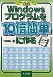 Windowsプログラムを10倍簡単に作る 95・98・NT対応C言語版