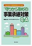"""平成30年度税制改正対応 """"守りから攻め""""の事業承継対策Q&A"""