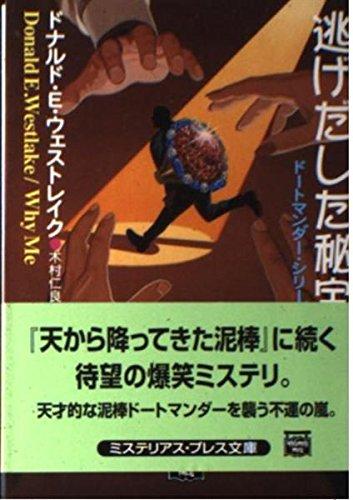 逃げだした秘宝―ドートマンダー・シリーズ