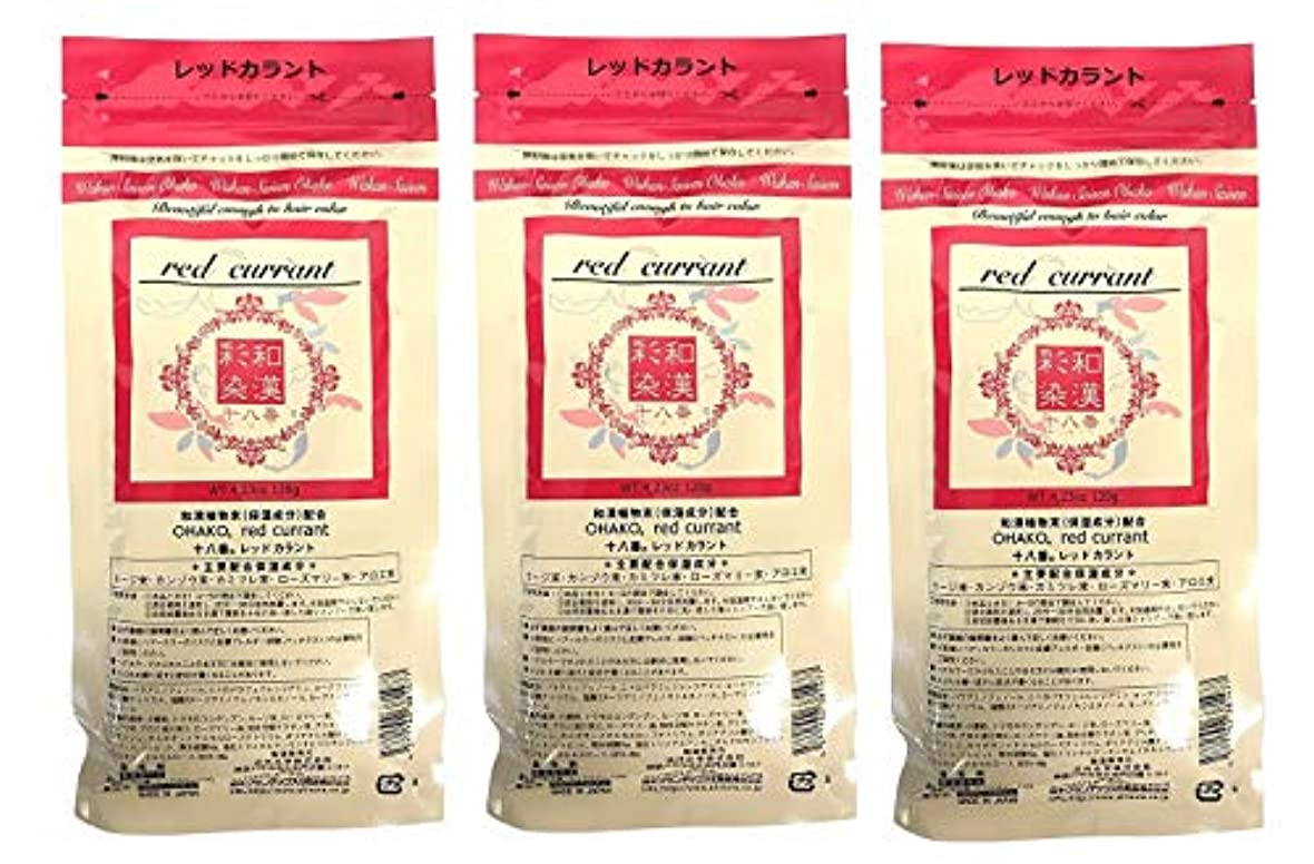 全滅させるアッティカスパブ【3個セット】グランデックス 和漢彩染 十八番 120g レッドカラント
