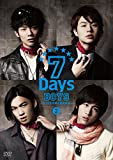 7Days BOYS ~ボクタチの超☆育成計画~2[DVD]