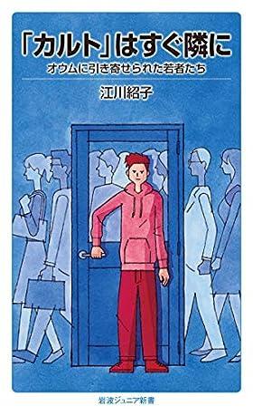 「カルト」はすぐ隣に: オウムに引き寄せられた若者たち (岩波ジュニア新書)
