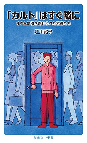 「カルト」はすぐ隣に: オウムに引き寄せられた若者たち (岩波ジュニア新書)の詳細を見る