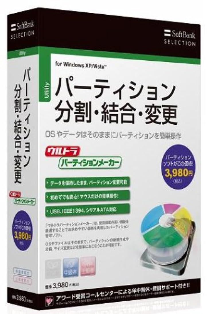 SoftBank SELECTION ウルトラパーティションメーカー