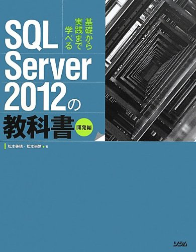 SQL Server 2012の教科書 開発編の詳細を見る