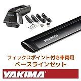 【正規輸入代理店】 YAKIMA ヤキマ フィックスポイント付き車両に適合 ベースラックセット (スカイラインタワー・ランディングパッド・ジェットストリームバー) ブラック