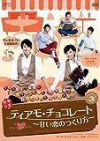 ティアモ・チョコレート~甘い恋のつくり方~ DVD-BOX3