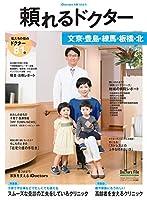頼れるドクター 文京・豊島・練馬・板橋・北 vol.5 2018-2019版 ([テキスト])