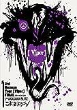 【VIper】〜2014.09.23 赤坂BLITZ〜【初回限定盤】