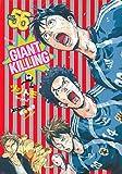 GIANT KILLING(55) (モーニング KC)