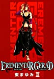 EREMENTAR GERAD 13 (コミックブレイド)