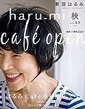 栗原はるみ haru_mi 2019年 10月号 [雑誌] (デジタル雑誌)