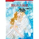 身体だけの関係セット vol.5 (ハーレクインコミックス)