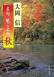 名句 歌ごよみ[秋] (角川文庫)