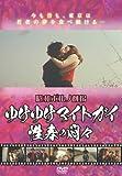 昭和ポルノ劇場 ゆけゆけマイトガイ 性春の悶々 [DVD]