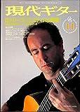 現代ギター 1995年 11月号