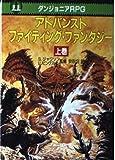 アドバンスト・ファイティング・ファンタジー―ダンジョニアRPG〈上〉 (現代教養文庫)