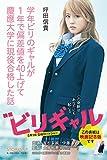 【映画公開記念版】 学年ビリのギャルが1年で偏差値を40上げて慶應大学に現役合格した話